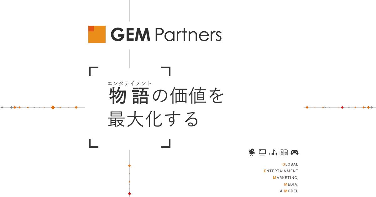 english | GEM Partners株式会社